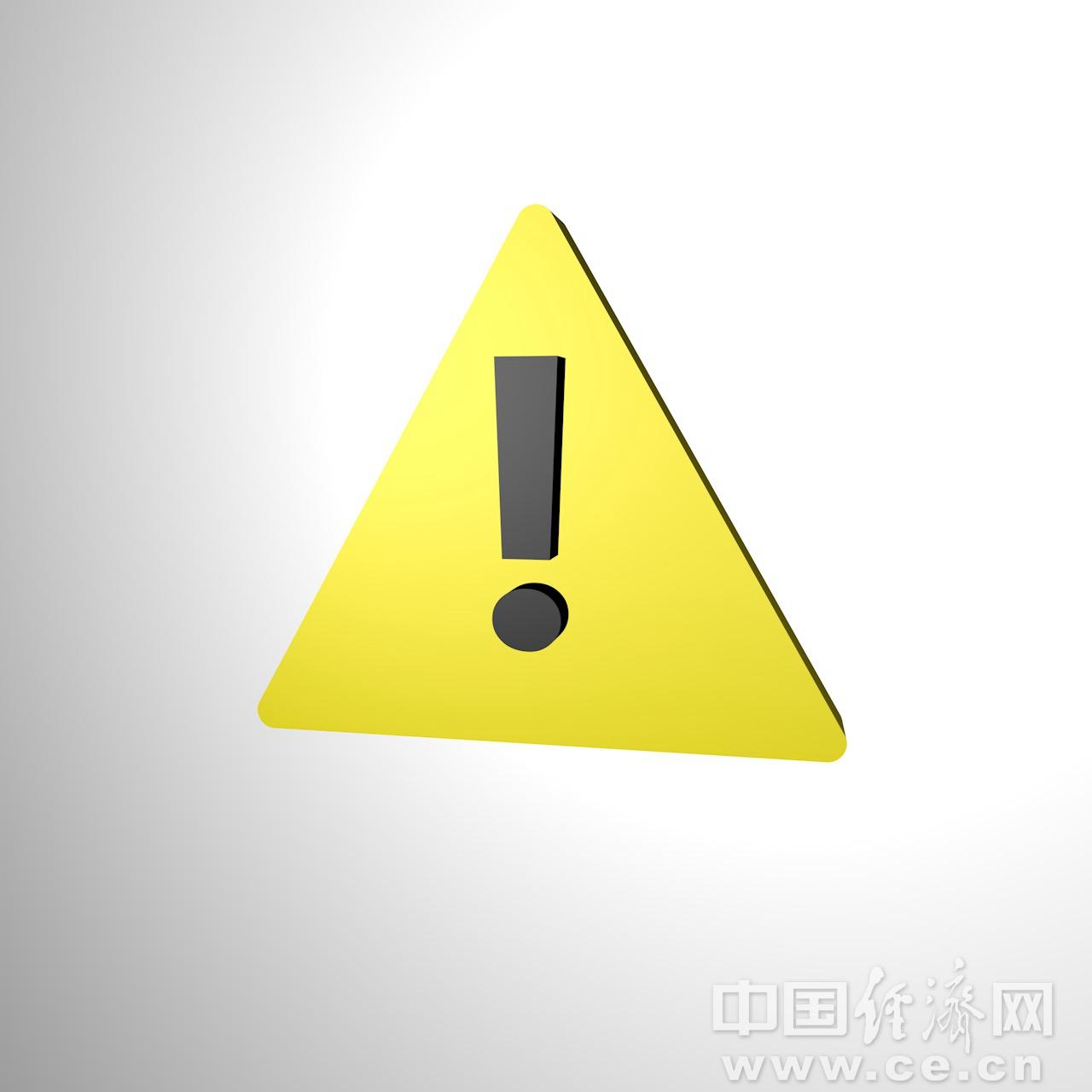 YD2011155感叹号警示周媛媛其他.jpg
