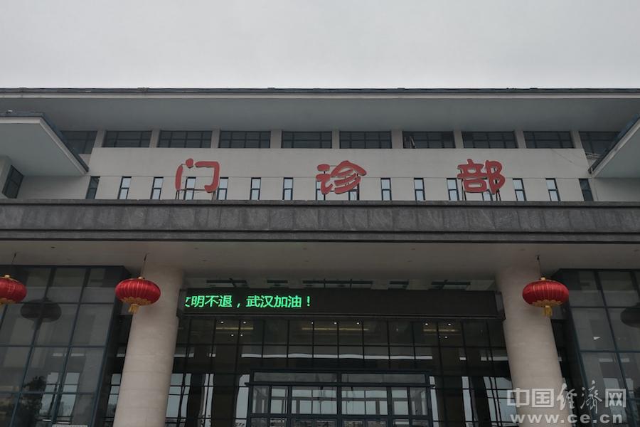CJ2004034武汉市中医院门诊部朱国旺药品医疗新冠疫情.jpg